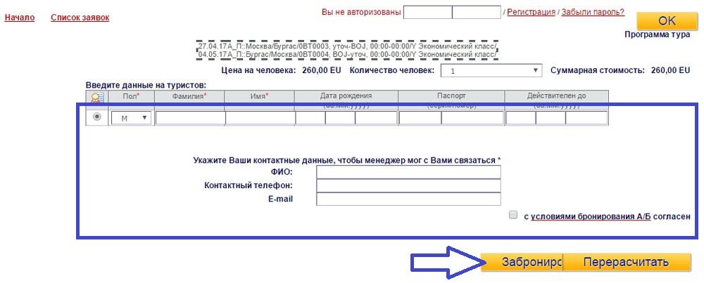 Поезд Москва София в Болгарию расписание поездов